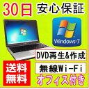 【中古】★中古ノートパソコン★SONY VAIO VGN-S53B PentiumM 1.6GHz/PC2-5300 1.5GB/HDD 60GB/DVDマルチドライブ/無線LAN内蔵/Windows7 Home Premium SP1 32ビット/リカバリCD・OFFICE付き♪