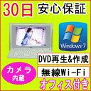 【中古】★中古一体型パソコン★SONY VGC-LJ51B CeleronM 540 1.86GHz/PC2-5300 2GB/HDD 160GB/DVDマルチドライブ/無線LAN内蔵/Windows7 Home Premium SP1導入/中古PC/ Windows 7 /PC/OSリカバリCD・OFFICE付き♪