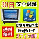 【中古】★新品無線LANアダプタ付き・中古一体型パソコン★FUJITSU DESKPOWER FMV LX50S/D CeleronD 3.06GHz/PC2-5300 1GB/HDD 250GB/DVDマルチドライブ/Windows7 Home Premium SP1導入/リカバリCD・OFFICE付き♪