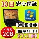 【中古】★中古ノートパソコン★IBM/Lenovo THINKPAD R500 2714-R99 Celeron 900 2.20GHz/PC2-5300 2GB/HDD 160GB/無線内蔵/DVDドライブ/Windows7 Home Premium SP1 32ビット/リカバリCD・OFFICE付き!