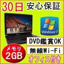 【中古】★訳あり・11n対応新品無線LANアダプタ付き・中古ノートパソコン★EPSON Endeavor NJ2100 Celeron 560 2.13GHz/PC2-5300 2GB/HDD 80GB/DVDドライブ/Windows7 Home Premium 32bit 導入/リカバリCD・OFFICE付き♪