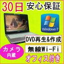 【中古】★中古ノートパソコン★SONY VAIO VGN-FJ21B CeleronM 370 1.5GHz/PC2-4200 2GB/HDD 60GB/DVDマルチドライブ/無線LAN内蔵/Windows7 Home Premium SP1 32ビット/リカバリCD・OFFICE付き♪