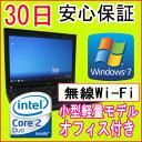 【中古】★中古ノートパソコン★lenovo/IBM ThinkPad X200 7454-A39 Intel Core2Duo P8700 2.53GHz/PC3-8500 3GB/HDD 80GB/無線LAN内蔵/Windows7 Professional 32ビット/リカバリ領域・OFFICE付き!