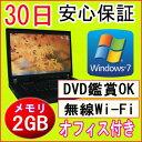 【中古】★中古ノートパソコン★IBM/Lenovo THINKPAD R500 2714-R99 Celeron 900 2.20GHz/PC2-5300 2GB/HDD 120GB/無線内蔵/DVDドライブ/Windows7 Home Premium SP1 32ビット/リカバリCD・OFFICE付き!