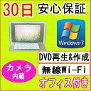 【中古】★中古一体型パソコン★SONY VGC-LJ52B CeleronM 550 2.0GHz/PC2-5300 2GB/HDD 160GB/DVDマルチドライブ/無線LAN内蔵/Windows7 Home Premium SP1導入/中古PC/ Windows 7 /PC/OSリカバリCD・OFFICE付き♪