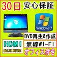 中古 訳あり・新品無線マウス・オリジナルキーボード・中古一体型パソコン SOTEC/ONKYO E705A7シリーズ Core2Duo E7500 2.93GHz/PC2-6400 4GB/HDD 1TB/DVDマルチドライブ/無線LAN内蔵/Windows7 Home Premium SP1導入/リカバリCD・OFFICE2013付き02P27May16
