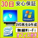 【中古】★新品無線キーボード&マウスセット・中古一体型パソコン★FUJITSU FMV-DESKPOWER EK50W Core2Duo T5500 1.66GHz/PC2-5300 2GB/HDD 160GB/DVDマルチドライブ/Windows7 Home Premium SP1 32ビット/リカバリCD・OFFICE付き♪