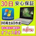 【中古】★中古ノートパソコン★FUJITSU LifeBook FMV-S8360 CeleronM 540 1.86GHz/PC2-5300 1GB/HDD 80GB/DVDコンボドライブ/Windows7 Home Premium SP1 32ビット/リカバリCD・OFFICE付き♪