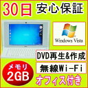 【中古】★中古一体型パソコン★SONY VGC-LJ52B CeleronM 550 2.0GHz/PC2-5300 2GB/HDD 160GB/DVDマルチドライブ/無線LAN内蔵/WindowsVista Home Premium導入/リカバリ領域・OFFICE付き♪