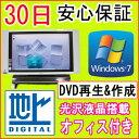 【中古】★デジタルテレビ・中古一体型パソコン★FUJITSU DESKPOWER FMV LX70SN Celeron D 346 3.06GHz/PC2-4200 2GB/HDD 300GB/DVDマルチドライブ/Windows7 Home Premium SP1導入/リカバリCD・OFFICE付き♪