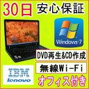 【中古】★新品小型無線LANアダプタ付き・中古ノートパソコン★IBM ThinkPad Z60m 2530-4LJ CeleronM 360 1.40GHz/PC2-4200 1.5GB/HDD 40GB/DVDコンボドライブ/Windows7 Home Premium SP1/リカバリCD・OFFICE付き!