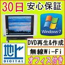 【中古】★デジタルテレビ・中古一体型パソコン★FUJITSU DESKPOWER FMV LX50T/D Pentium4 HT 3.06GHz/PC2-5300 2GB/HDD 400GB/DVDマルチドライブ/無線LAN内蔵/Windows7 Home Premium SP1導入/リカバリCD・OFFICE付き♪