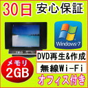 【中古】★新品無線LANアダプタ付き・中古一体型パソコン★FUJITSU DESKPOWER FMV LX50R CeleronD 341 2.93GHz/PC2-5300 2GB/HDD 250GB/DVDマルチドライブ/Windows7 Home Premium SP1導入/リカバリCD・OFFICE付き♪