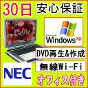 【中古】★中古ノートパソコン★NEC Lavie LL750/G CeleronM 410 1.46GHz/PC2-5300 1GB/HDD 80GB(DtoD)/DVDマルチドライブ/無線LAN内蔵/WindowsXP Home Edition 導入/リカバリ領域・OFFICE付き!