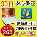 【中古】★中古ノートパソコン★FUJITSU FMV-BIBLO NF40W CeleronM 430 1.73GHz/PC2-5300 2GB/HDD 80GB/DVDマルチドライブ/無線LAN/Windows7 Home Premium SP1 32ビット導入/リカバリCD・OFFICE2012付き♪