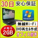 【中古】★地上デジタルテレビ★中古ノートパソコン★FUJITSU FMV-BIBLO NX70W/D CeleronM 440 1.86GHz/メモリ 2GB/HDD 120GB/DVDマルチドライブ/無線LAN/Windows7 Home Premium SP1 32ビット搭載/リカバリCD・OFFICE付き♪