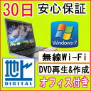 【中古】★地上テレビ付き・中古ノートパソコン★FUJITSU FMV-BIBLO NF55Y/D Intel Celeron 530 1.73GHz/PC2-4200 2GB/HDD 120GB/DVDマルチドライブ/無線LAN内蔵/Windows7 Home Premium SP1 32ビット/リカバリCD・OFFICE付き♪