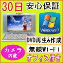 【中古】★外観スカイブルー・中古一体型パソコン★SONY VGC-LB63B CeleronM 440 1.86GHz/PC2-5300 2GB/HDD 100GB/DVDマルチドライブ/無線LAN内蔵/Windows7 Home Premium SP1導入/OSリカバリCD・OFFICE付き♪