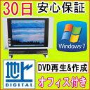 【中古】★デジタルテレビ機能付き・中古一体型パソコン★FUJITSU DESKPOWER FMV LX55S/D Pentium4 2.93GHz/PC2-5300 2GB/HDD 300GB/DVDマルチドライブ/Windows7 Home Premium SP1導入/中古PC/Windows 7/リカバリCD・OFFICE付き♪