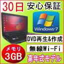 【中古】★中古ノートパソコン★TOSHIBA dynabook Satellite L36 220C/Intel Celeron900 2.2GHz/PC3-8500 3GB/HDD 160GB/無線LAN内蔵/DVDマルチドライブ/Windows7 Professional 32ビット/リカバリ領域・OFFICE付き♪