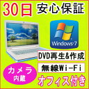 【中古】★外観ピンク・Webカメラ付き・中古ノートパソコン★SONY VAIO VGN-CR60B Celeron 530 1.73GHz/PC2-4200 2GB/HDD 120GB/DVDマルチドライブ/無線LAN・Bluetooth内蔵/Windows7 Home Premium SP1 32ビット/リカバリCD・OFFICE付き♪