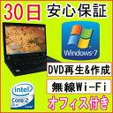 【中古】★中古ノートパソコン★IBM/Lenovo THINKPAD R500 2714-A14 Core2Duo P8400 2.26GHz/PC2-5300 2GB/HDD 160GB/DVDマルチドライブ/無線LAN内蔵/Windows7 Home Premium SP1 32ビット/リカバリCD・OFFICE付き!