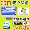 【中古】★マニュアル付き・中古一体型パソコン★FUJITSU FMV-DESKPOWER F/A50 Core2Duo T8100 2.1GHz/PC2-5300 2GB/HDD 160GB/DVDマルチドライブ/無線LAN内蔵/WindowsVista Home Premium導入/リカバリ領域・OFFICE付き♪
