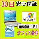 【中古】★中古ノートパソコン★格安 FUJITSU FMV-B8230 CeleronM 423 1.06GHz/PC-2700 1GB/HDD 40GB/無線内蔵/ WindowsXP Professional導入♪