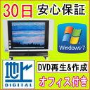 【中古】★デジタルテレビ・中古一体型パソコン★FUJITSU DESKPOWER FMV LX50U/D Pentium4 HT 3.0GHz/PC2-5300 2GB/HDD 400GB/DVDマルチドライブ/Windows7 Home Premium SP1導入/リカバリCD・OFFICE付き♪