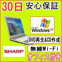 【中古】★中古ノートパソコン★SHARP PC-AE50L Mobile AMD Sempron 3000+ 1.8GHz/PC-2700 768MB/HDD 60GB/DVDコンボドライブ/無線内蔵/WindowsXP Home Edition/OFFICE付き♪