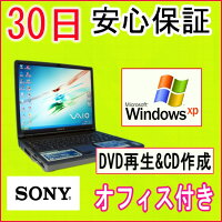 ★中古ノートパソコン★SONYVAIOPCG-FR55J/BCeleron2.4GHz/PC-21001GB/HDD60GB/DVDコンボドライブ/WindowsXPHomeEdition導入済み/OFFICE付き♪