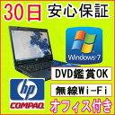 【中古】★中古ノートパソコン★人気大画面 HP COMPAQ 6715S AMD Sempron 3400+ 1.8GHz/PC2-4200 1.5GB/HDD 80GB/無線内蔵/DVDドライブ/Windows7 Home Premium SP1/リカバリCD・OFFICE付き♪/中古パソコン