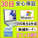 【中古】★中古ノートパソコン★FUJITSU FMV-BIBLO NB75G/T PentiumM 1.5GHz/DDRメモリ 768MB/HDD 40GB/Windows XP Home Edition/DVDマルチドライブ/OFFICE付き♪