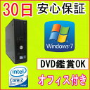 【中古】【中古パソコン】【中古デスク】DELL OPTIPLEX 745 Core2Duo 4300 1.8GHz/PC2-5300 2GB/HDD 80GB/DVDドライブ/Windows7 Home Premium SP1 32ビット/OSリカバリCD・OFFICE付き♪
