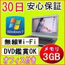 【中古】★新品無線LANアダプタ付き・中古ノートパソコン★NEC VersaPro VA-9 VY22MA-9 Celeron 900 2.20GHz/PC3-8500 3GB/HDD 160GB/DVDドライブ/Windows7 Professional/リカバリ領域・OFFICE付き♪