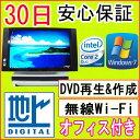 【中古】★Windows7完備・デジタルテレビ機能付き中古一体型パソコン★FUJITSU DESKPOWER FMV LX/B70D Core2Duo E7200 2.53GHz/PC2-5300 4GB/HDD 500GB/DVDマルチドライブ/無線LAN内蔵/Windows7 Home Premium SP1導入/中古PC/Windows 7/リカバリCD・OFFICE付き♪