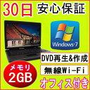 【中古】★11n対応新品無線LANアダプタ付き・中古ノートパソコン★EPSON Endeavor NJ2150 Celeron(R) Dual-Core T3000 1.80GHz/PC2-5300 2GB/HDD 800GB/DVDマルチドライブ/Windows7 Home Premium 32bit 導入/リカバリCD・OFFICE付き♪