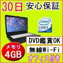 【中古】★新品小型無線LANアダプタ付き・中古ノートパソコン★FUJITSU FMV-A8290 Intel Core2Duo P8700 2.53GHz/PC3-8500 4GB/HDD 160GB(DtoD)/DVDドライブ/Windows7 Professional導入/リカバリ領域・OFFICE付き♪