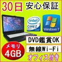【中古】★新品小型無線LANアダプタ付き・中古ノートパソコン★FUJITSU FMV-A8290 Core2Duo P8700 2.53GHz/PC3-8500 4GB/HDD 160GB(DtoD)/DVDドライブ/Windows7 Professional導入/リカバリ領域・OFFICE付き♪