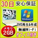 【中古】★中古ノートパソコン★FUJITSU FMV-BIBLO MG50X Celeron 530 1.73GHz/PC2-4200 2GB/HDD 120GB/Windows7 Home Premium SP1 32ビット導入/DVDマルチドライブ/無線LAN内蔵/リカバリCD・OFFICE2012付き♪/ Windows 7 /中古パソコン/中古PC/ノートPC