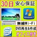 【中古】★新品無線マウス・キーボードセット・中古一体型パソコン★NEC VALUESTAR VW770/K Core2Duo E4400 2.00GHz/PC2-5300 2GB/HDD 250GB/無線内蔵/DVDマルチドライブ/Windows7 Home Premium SP1導入/リカバリCD・OFFICE付き