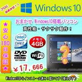 中古パソコン 中古ノートパソコン 【あす楽対応】 新品マウスプレゼント MAR Windows10 おまかせWindows10搭載 Core2Duo または以上 メモリ4GB HDD 160GB 無線 DVDマルチドライブ Windows10 Home Premium 32ビット/64ビット選択可能 リカバリ領域 中古