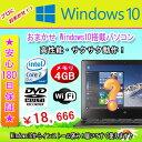 中古パソコン 中古ノートパソコン 1000円クーポン付き MAR Windows10 【あす楽対応】 おまかせWindows10搭載 Core2Duo または以...