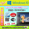 中古パソコン 中古ノートパソコン MAR Windows10 【あす楽対応】 おまかせWindows10搭載 Core2Duo または以上 メモリ4GB HDD 160GB 無線 DVDマルチドライブ Windows10 Home Premium 32ビット/64ビット選択可能 リカバリ領域 中古02P29Aug16