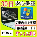 【中古】★MRR Windows7対応済み中古ノートパソコン★SONY VAIO VGN-FS22B CeleronM 360 1.4GHz/PC2-5300 2GB/HDD 80GB/DVDマルチドライブ/Windows7 Home Premium SP1 32ビット/リカバリCD・OFFICE付き♪