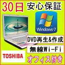 【中古】★中古ノートパソコン★TOSHIBA Dyanbook AX/940LSM CeleronM 380 1.60GHz/PC2-5300 2GB/HDD 100GB/DVDマルチドライブ/無線LAN内蔵/ Windows7 Home Premium 導入/リカバリCD・OFFICE付き♪
