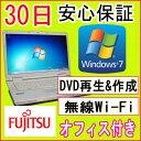 【送料無料・レビューで90日保証♪】【中古パソコン】【MRR Windows7対応】【15.4型ワイド光沢液晶】【Wi-Fi対応】【DVD鑑賞・書込み】