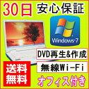 【中古】★中古ノートパソコン★FUJITSU FMV-BIBLO NF40T CeleronM 410 1.46GHz/PC2-5300 2GB/HDD 80GB/DVDマルチドライブ/無線LAN/Windows7 Home Premium SP1 32ビット導入/リカバリCD・OFFICE2012付き♪