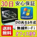 【中古】★中古ノートパソコン★SONY VAIO VGN-FS51B PentiumM 740 1.73GHz/PC-2700 1GB/HDD 100GB/DVDマルチドライブ/無線LAN内蔵/Windows7 Home Premium SP1 32ビット/リカバリCD・OFFICE付き♪