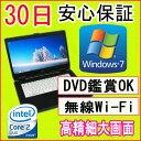 【中古】★高精細WSXGA+(1680*1050)・中古ノートパソコン★FUJITSU FMV-A8280 Core2 Duo P8700 2.53GHz/PC2-5300 2GB/HDD 80GB/新品USB無線LAN搭載/DVDドライブ/Windows7 Home Premium 32bit 導入/リカバリCD・OFFICE付き